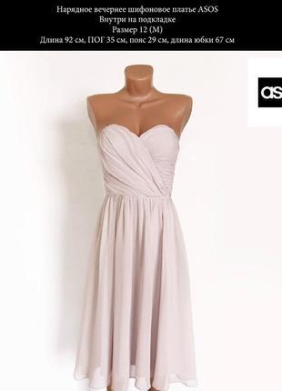 Нарядное шифоновое нежно-сиреневое платье на подкладке
