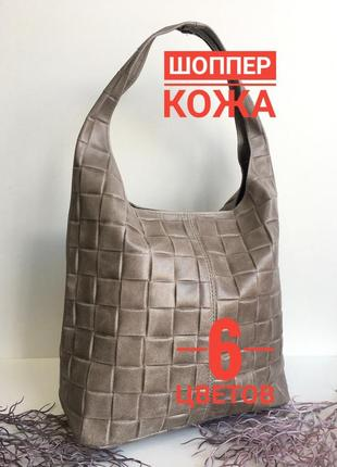 Шоппер кожа, италия, сумка женская genuine leather