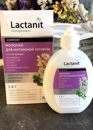 Молочко для інтимної гігієни