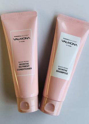 Набір для волосся шампунь + кондиціонер valmona powerful solution black peony seoritae