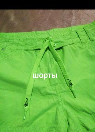 Termit шорты салатовые шорты летние