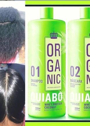 Набор 💚кератин organic quiabo 💚1000мл+1000мл