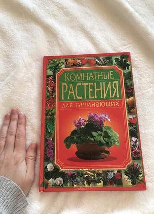 Книга «комнатные растения для начинающих»