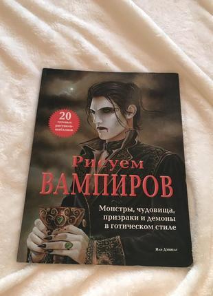 Книга «рисуем вампиров»
