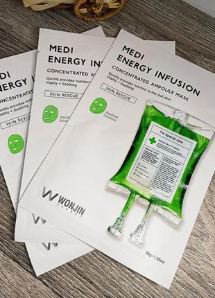 🎭глубоко увлажняющая маска с пептидами wonjin effect medi energy infusion mask