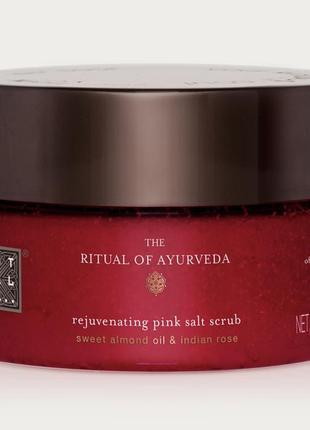 Rituals ayurveda скраб для тела