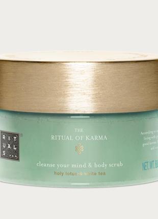 Rituals karma body scrub 250 g