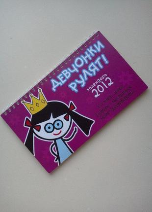 Календарь перекидной за 2012 год / девчонки рулят