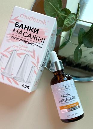 Набір для обличчя вакуумні баночки та олійка для масажу обличчя