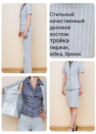 Стильный качественный деловой костюм  тройка