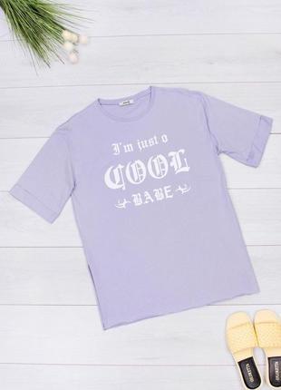 Женская сиреневая футболка с надписями