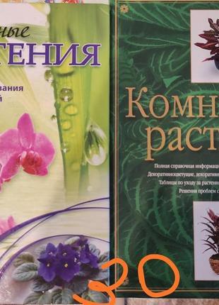 Книги про кімнатних рослин