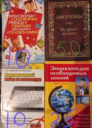 Книги для хобі