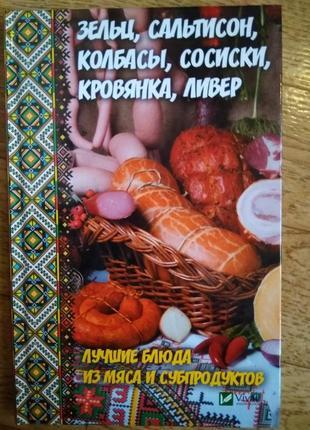Блюда из мяса и субпродуктов.211 страниц. твёрдая обложка.
