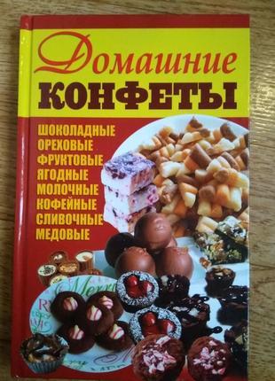 Домашние конфеты.270 страниц. твёрдая обложка.