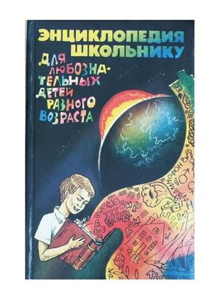 Энциклопедия школьнику. для любознательных детей разного возраста