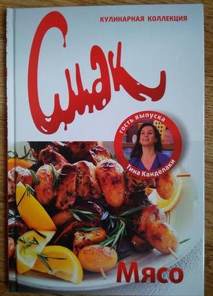 Смак мясо.45 страниц твёрдая обложка.