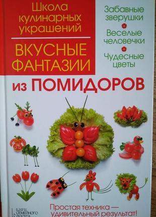 Вкусные фантазии из  помидор.95 страниц .твёрдая обложка.