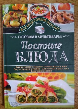 Постные блюда в мультиварке!95 страниц. твёрд.обложка