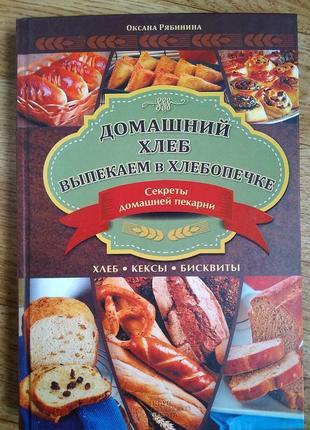Домашний хлеб.выпикаем в хлебопечке.207 страниц.