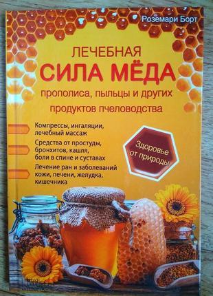 Лечебная сила мёда.95 страниц. твёрдая обложка.