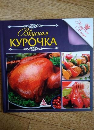 Вкусная курочка. всё из  курятины.95 страниц.15.5 на 16 см.