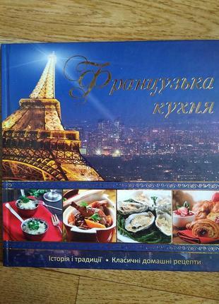 Французька кухня. украєнською.70 сторінок.