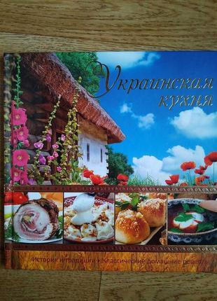 Украинская кухня.68 страниц. твёрдая обложка.