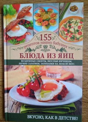 Блюда из  яиц.155 рецептов наших  бабушек.95 страниц.