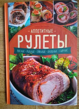 Рулеты( мясные..рыбные,грибные,овощные, сырные) 122 страницы.