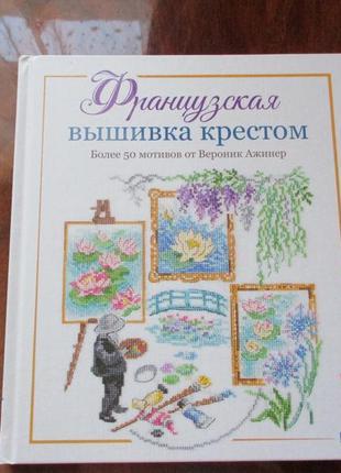 Книга схем для вышивки вероник аджинер