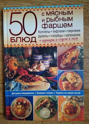 50 блюд.с мясным и рыбным фаршем.96 стр. твёрдая обложка.