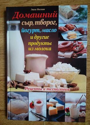 Домашний сыр, творог, и другое.из молока.127 стр.твёрдая обложка.