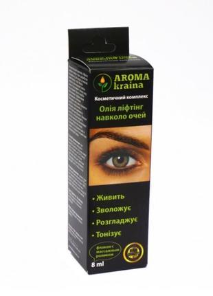 Косметический комплекс масло лифтинг для глаз