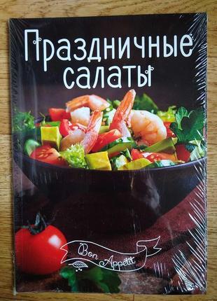 Праздничные салаты.45 стр. тонкая обложка.