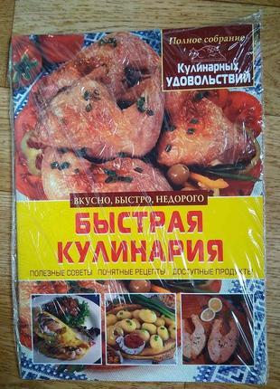 Быстрая кулинария. тонкая обложка не толстая. в целофане. описание на фото.