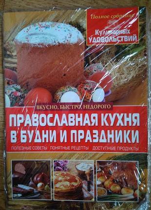 Православные кухни в будни и праздники. тонкая .мягкая обложка в целофане.