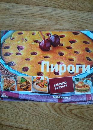 Пироги лучшие рецепты.43 страницы,мягкая обложка.