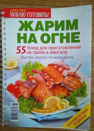 Жарим на огне.55 блюд на гриле и мангале.115 страниц.мягкая облжка на спирале.