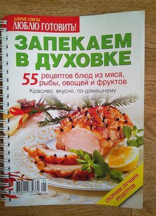 Запекаем в духовке.55 рецептов.115 стр.в мягкой обложке на спирале.