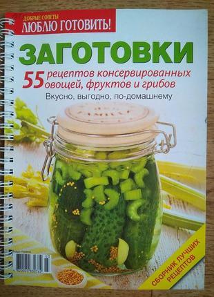 Заготовки. 55 рецепт.консерв. овощей,вруктов и грибов.97 стр.тонкая обложка спираль.