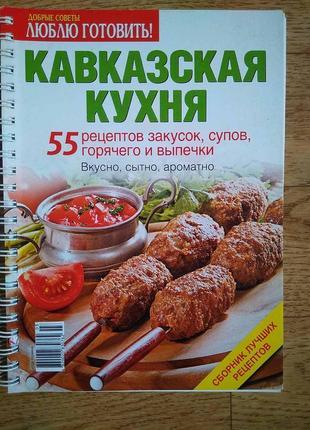 Кавказская кухня.55 рецепт.закусок.супов, горяч.и выпечки.115 стр. мягкая обложка.