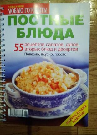 Постные блюда.55 рецептов супов,вторых  блюд, салатов и десертов. 115 стран.