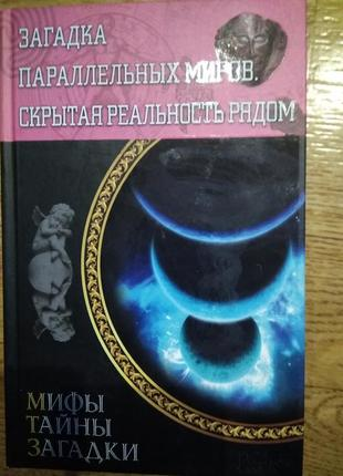 Загадки парлельн.миров.мифы,тайны,загадки.390 страниц.твёрдая обложка.
