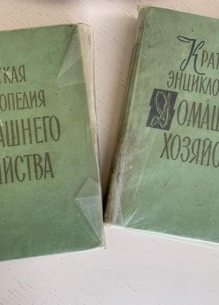 Краткая энциклопедия домашнего хозяйства в двух томах,1959