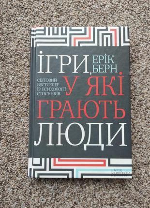 """Книга психолога ерік берн """"ігри, у які грають люди"""" эрик берн"""