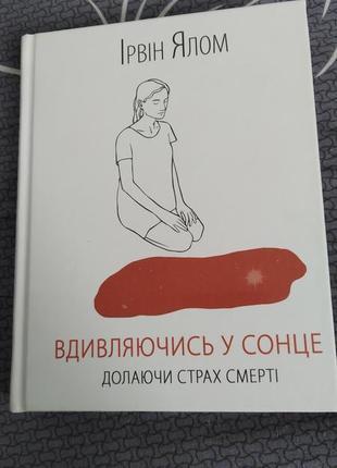 Книга психотерапевта ірвін ялом