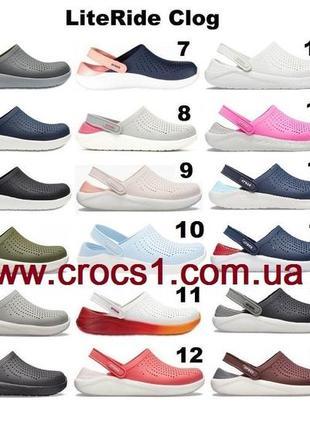 Crocs literide clog powder/white кроксы лайтрайды