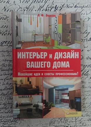 🎁 интерьер и дизайн вашего дома л.ф.ачкасова