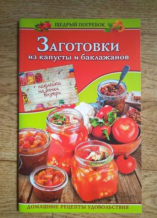 Заготовки из капусты и баклажанов.30 рецептов и страниц .мягкая обложка.